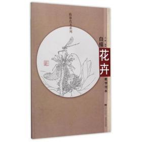 ZJ  白描花卉教学范本 临摹范本系列