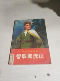 革命现代京剧——智取威虎山