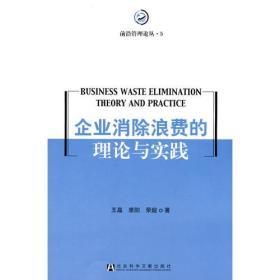 企业消除浪费的理论与实践