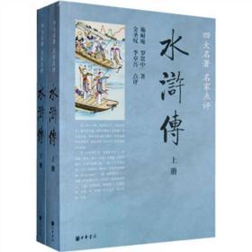 水浒传-四大名著 名家点评-(全二册)