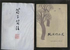 阮波作品選(1988年1版1印)2018.5.10日上