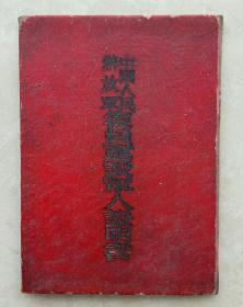 50年代山西省证件系列----屯留----《中国人民解放军复员建设军人证明书》-----虒人荣誉珍藏