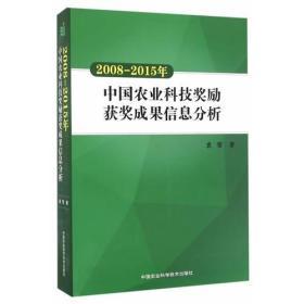 正版新书2008—2015年中国农业科技奖励获奖成果信息分析