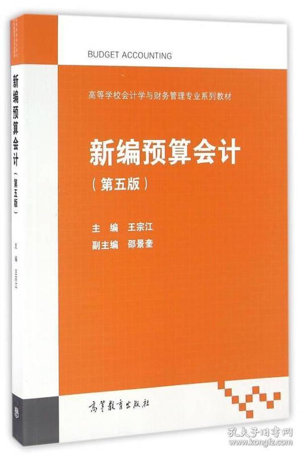 新编预算会计(第5版)/高等学校会计学与财务管理专业系列教材