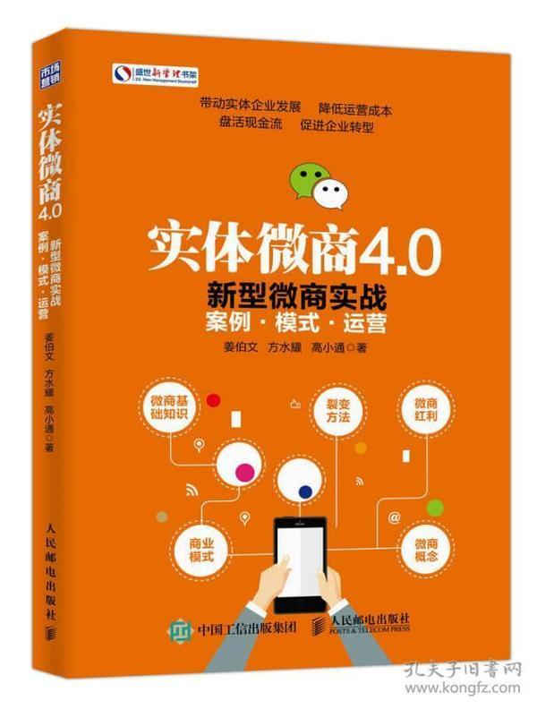 正版】实体微商4.0 新型微商实战案例 模式 运营