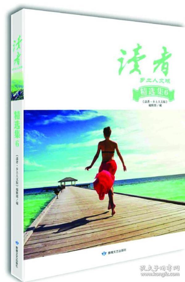 讀者·鄉土人文版:精選集6