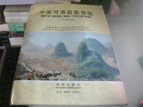 中国可溶岩类型图(1:4000000)地图+说明书