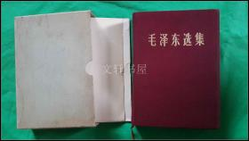 布面精装【 毛泽东选集 】1966年 北京 中国人民解放军战士出版社 品佳