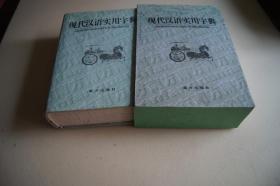 现代汉语实用字典 书盒装