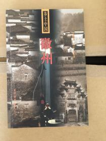 徽州(乡土中国)一版一印  x56 x57