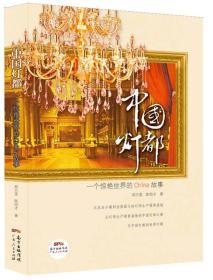 中国灯都:一个惊艳世界的中国故事'';