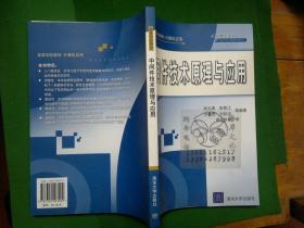 中间件技术原理与应用/张云勇、张智江、刘锦德++