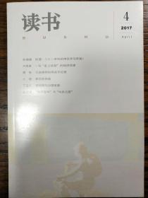 《读书》2017 4