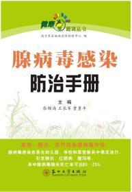 健康零距离--腺病毒感染防治手册 张锦海,王长军,曹勇平 总