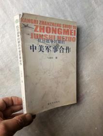 抗日战争时期的中美军事合作