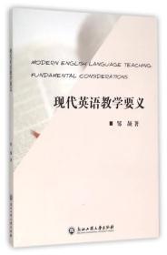 【正版】现代英语教学要义 邹颉著