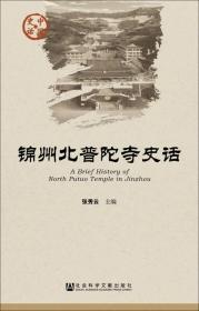 锦州北普陀寺史话