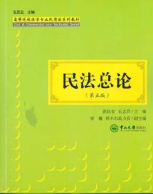 民法总论(第五版)