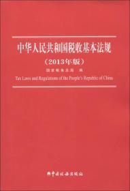 中华人民共和国税收基本法规:2013年版