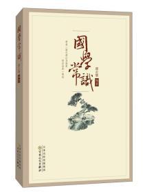 【正版】国学常识 谭正璧编著
