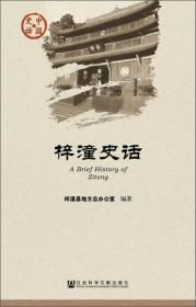 中国史话·社会系列:梓潼史话