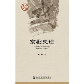 【正版全新】京剧史话