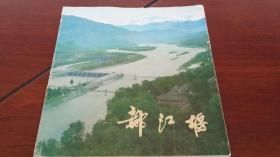 都江堰(画册)【1976年一版一印】新华书店仓库样书戳记