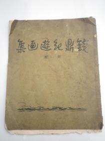 钱鼎纪游画集 第一集 民国画册