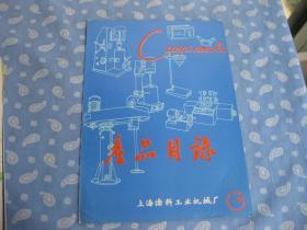 产品目录- 上海涂料工业机械厂