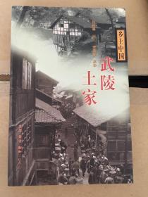 武陵土家(乡土中国) 2001年一版一印 x56