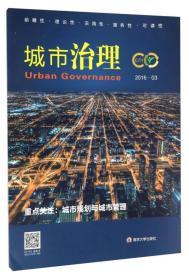 城市治理(2016.3)