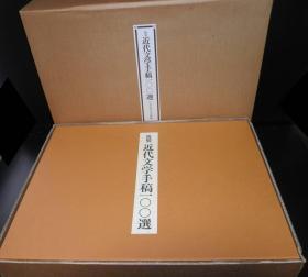 近代文学手稿100选  原色复制 木盒装 限定100套的特装版!  1994年 日本直发包邮