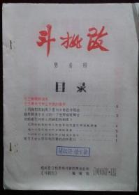 文革油印刊物:斗批改(第10期)