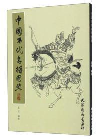 中国历代名将图典