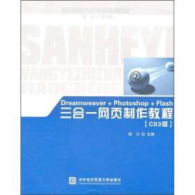 Dreamweaver+Photoshop+Flash三合一网页制作教程:CS3版