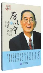 传记中国 厉以宁的诗意人生(图文版)