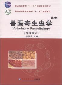 兽医寄生虫学(中英双语 第2版)