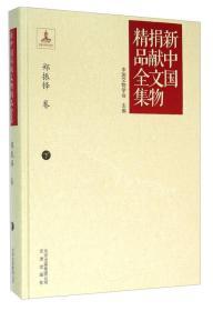 郑振铎卷-新中国捐献文物精品全集-下