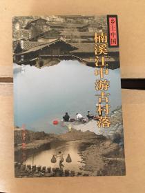 乡土中国:楠溪江中游古村落(乡土中国) x56 x57 ktg1上2 ktg3下1