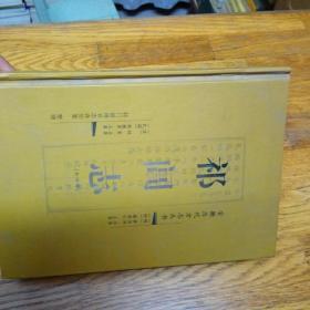 安徽历代方志丛书——祁阊志(外四部)精装  现货