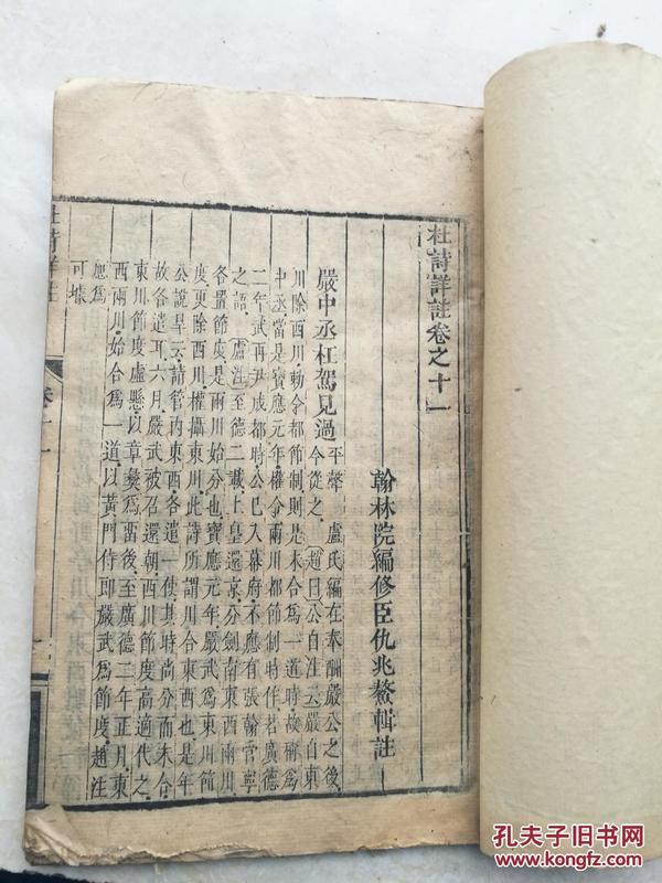 木刻大本,杜诗详注卷十一,清早期康熙刻本。