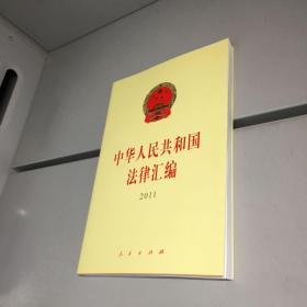 中华人民共和国法律汇编(2011年)【一版一印 95品+ 自然旧 实图拍摄 收藏佳品】
