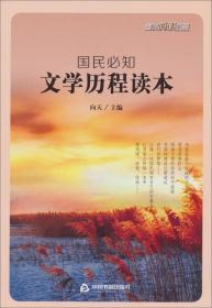 国民阅读书架(第一季):国民必知文学历程必读9787506820394(267-1-3)