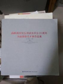 海峡两岸纪念郑成功开台350周年书画摄影艺术展作品集.2012年3月·台南