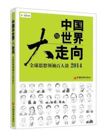 中国与世界大走向全球思想领袖百人谈20149787513630788