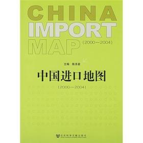 中国进口地图(2000-2004)