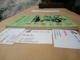 马迹山的故事【插图本】