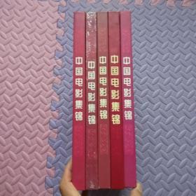 中国电影集锦 50部合售 一本未拆封,其他四册拆封未阅,基本全新