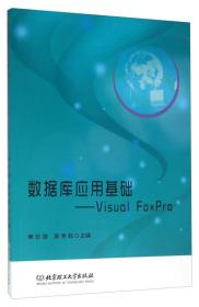 数据库应用基础 Visual FoxPro