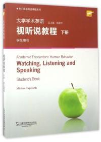 大学学术英语:视听说教程(下 学生用书 附光盘)/专门用途英语课程系列